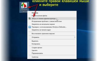 Как убрать запуск от имени администратора в Windows 10