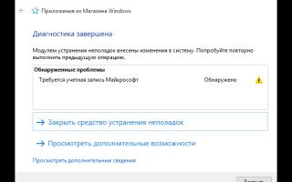 Не открывается магазин Windows 10.