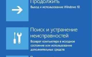 Несколько методов как сбросить пароль на Windows 10