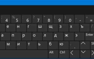 Включение/отключение экранной клавиатуры в Windows 10