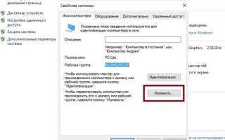 Свойства сети Windows 10 настройка параметры