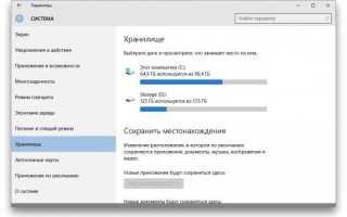 Как добавить или удалить папки для резервного копирования в истории файлов Windows 10