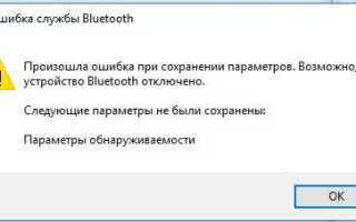 Как на компьютере с Windows 10 включить Bluetooth?