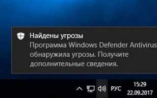 Как достать файлы из карантина Защитника Windows 10