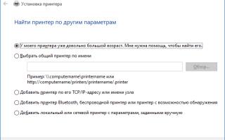 Инструкция, по которой можно исправить статус принтера «Приостановка» или «Простаивает»