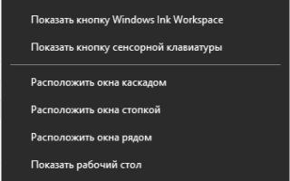Что делать, если Панель задач не убирается в Windows 10?