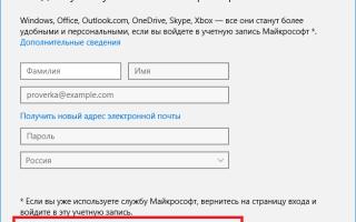Как полностью удалить учетные записи Windows 10? Как удалить локальную учетную запись на Windows 10?