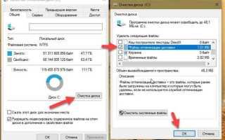 Как освободить место на диске после установки Windows 10