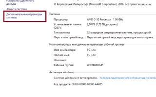 Настройка сети Windows 10