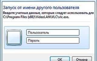 Основные способы запустить программу от имени другого пользователя