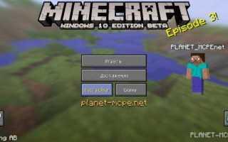 Как устанавливать моды в Minecraft PE для Windows 10