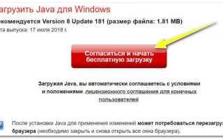 Как обновить java на windows 10