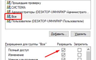Ошибка 5 отказано в доступе windows 10