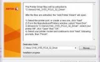 Драйвер для Xerox WorkCentre 3119 + инструкция