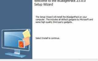 Как найти и установить гаджеты на Windows 10?