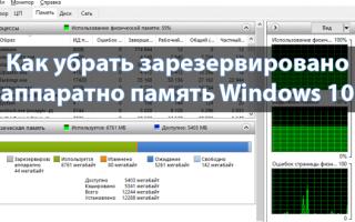 Как включить и отключить аппаратное ускорение на Windows 10?