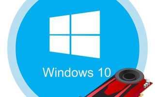 Как обновить графические драйверы AMD в Windows 10