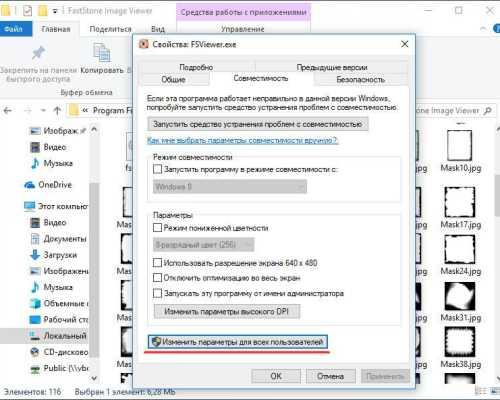 Как отключить режим полноэкранной оптимизации в Windows 10.