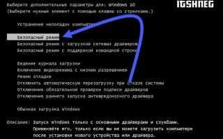 Загрузка в безопасном режиме Windows 10