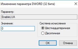 Ошибка –  Это приложение заблокировано в целях защиты, как исправить?