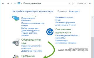 Как удалить программу на Windows 10