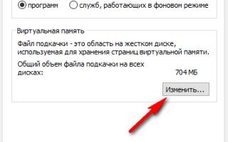 Как увеличить или изменить файл подкачки в Windows 10?