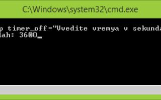 Как настроить отключение по таймеру в Windows 7÷10