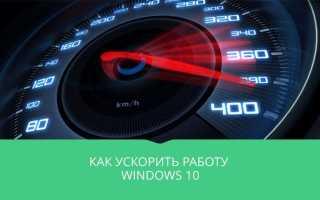 Как ускорить медленный внешний жесткий диск в «Windows 10»?