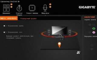 Диспетчер Realtek HD для Windows 10 64 bit