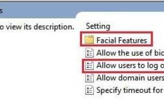 Что такое Windows Hello или как научить компьютер узнавать своего владельца