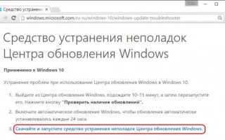 Не устанавливается обновление Windows 10. Что делать?