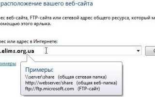 Как добавить в компьютер сетевой диск, представляющий из себя FTP или WebDAV сервер, на Windows 8.1, 8, 7, Vista