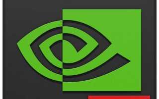 Способы удаления программного обеспечения NVIDIA с компьютера
