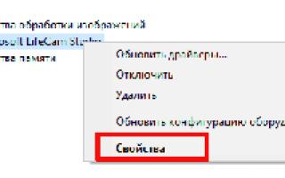 Как выключить веб-камеру в Windows 10