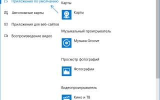 Как изменить программы по умолчанию в Windows 10