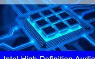 Скачать драйвер Intel High Definition Audio HDMI 15.16.6.2025 бесплатно