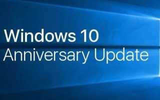 Windows 10 1607 для Windows 10