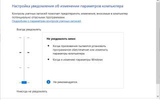 Как отключить UAC в Windows 10 разными способами?
