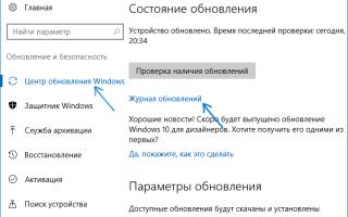 Как удалить установленные и неустановленные обновления в Windows 10
