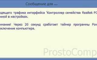 Программы для автоматического выключения компьютера