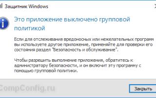 Как выключить встроенный антивирус на Windows 10
