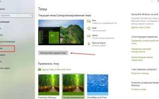 Как сменить фон Рабочего стола в Windows 10