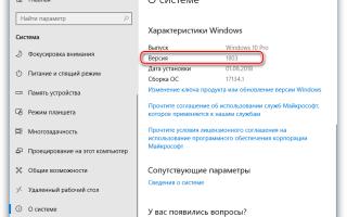 Устанавливаем обновление версии 1803 на Windows 10