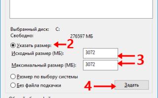 Как изменить размер файла подкачки в Windows 10?