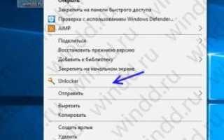 Как избавиться от неудаляемой папки в Windows 10