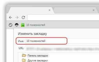 Установить Google Chrome для Windows 10