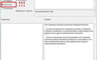 Как поставить в Windows 10 Microsoft Security Essentials
