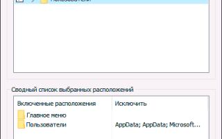 Как отключить индексацию в Windows 10