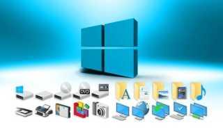 Как установить вид папок по умолчанию для всех папок в Windows 10/8/7