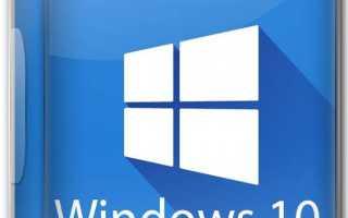 Microsoft Windows 10 Pro (x64 / x32) [Торрент] 2019